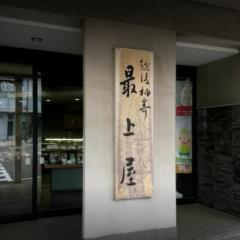 お菓子処 最上屋 本店